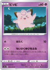 Clefairy - 023/076 - Common
