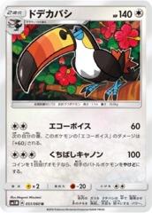 Toucannon - 051/060 - Uncommon