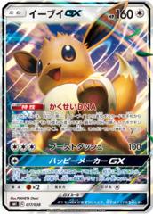 Eevee-GX - 017/038 - GX Holo