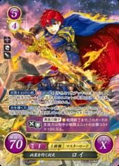 Roy: Evil Star-Scorching Binding Flame B22-005SR