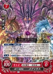 Medeus: Resurrected Shadow Dragon B22-022R