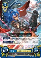 Lucina: War-Princess of Bonds P12-010PRr