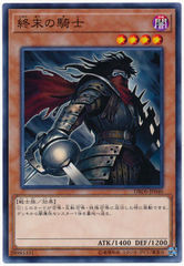 Armageddon Knight - DBDS-JP040 - Common