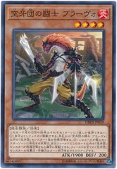 Blavo, Fighter of the Skyfang Brigade - DBDS-JP019 - Common