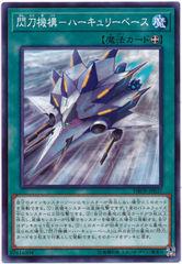 Brandish Mechanoid Hercules Base - DBDS-JP037 - Common