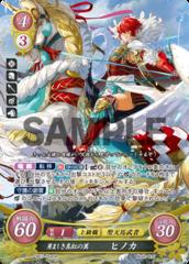 Hinoka: Courageous Crimson Wings B07-054SR
