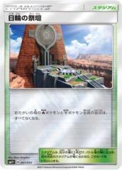 Altar of the Sunne - 051/051 - Mirror Holo