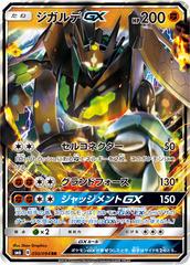 Zygarde-GX - 050/094 - RR - GX Holo