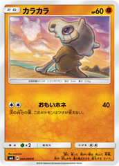Cubone - 041/094 - Common
