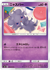 Espurr - 030/094 - Common