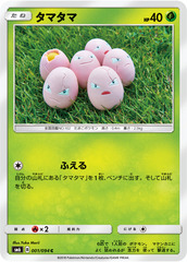 Exeggcute - 001/094 - Common