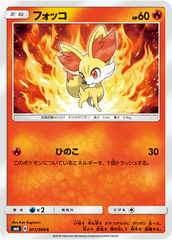 Fennekin - 011/094 - Common