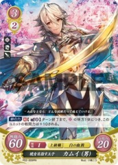 Corrin (Male): Prince who Strives for the Dawn P02-009PRr