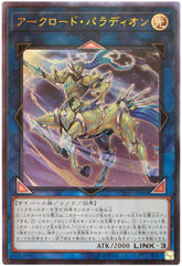 Arch-lord Palladion - CYHO-JP044 - Ultimate Rare