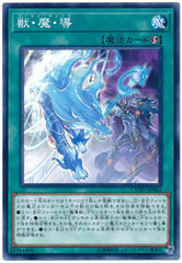Beast Magic Attack - CYHO-JP063 - Common