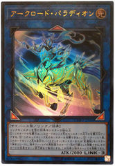 Arch-lord Palladion - CYHO-JP044 - Ultra Rare