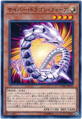 Cyber Dragon Vier - CYHO-JP014 - Common