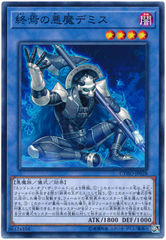Demise, Fiend of Armageddon - CYHO-JP028 - Common