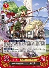 Palla: Eldest Pegasus Sister B01-038R