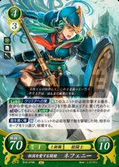 Nephenee: Patriotic Battle-Lance B16-079R
