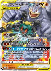 Marshadow & Machamp-GX - 042/095 - RR - GX Holo