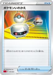 Switch - 014/021