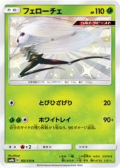 Pheromosa - 165/150 - Shiny Holo
