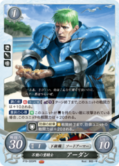 Arden: Immovable Armored Knight P19-005PR