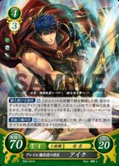 Ike: Commander of the Greil Mercenaries B09-091R