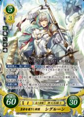 Sigrun: Empire-Guarding Holy Wings B16-069SR