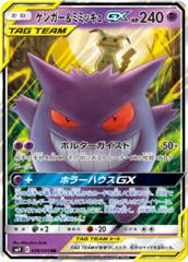 Gengar & Mimikyu-GX - 038/095 - RR - GX Holo