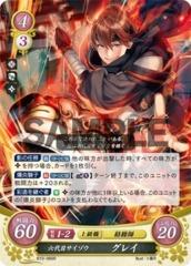 Asugi: Saizo VI B10-066R