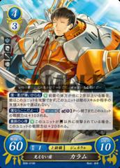 Kellam: Invisible Shield B08-019R