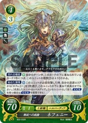 Nephenee: Swift Lance of Liberation B03-032R