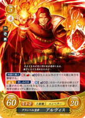 Arvis: Emperor of Grannvale B08-096R