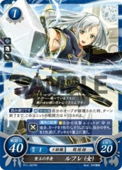 The Exalt's Other Half: Robin (Female) P11-007PR