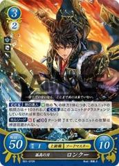 Lon'qu: Solitary Blade B01-070R