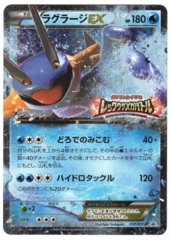 Swampert-EX - 137/XY-P - Rayquaza Mega Battle - EX Holo