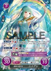 Ninian: Dragon Girl of Destiny B07-010SR