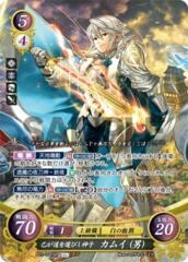 Corrin (Male): Divine Son Choosing His Own Path B22-011SR