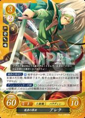 Alec: Green Blade of Self-Protection B06-016HN
