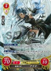 Athena: Indebted Fang B13-073SR
