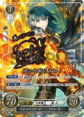 Byleth (Female): The Creator's Entrusted S12-001ST+