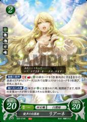 Leanne: Tender-Voiced Whitewinged Princess B20-074R