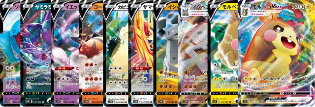 10 Random Pokemon V/VMAX Cards
