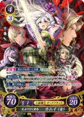 Corrin (Female): Night Breaks Through The Day B15-051SR