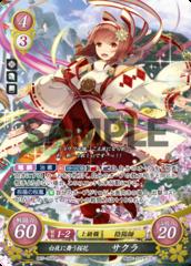 Sakura: Dancing in Hoshidan Bloom B07-058SR