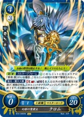 Chrom: Mirage Sacred Sovereign B14-046HN