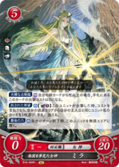 Mila: Goddess Who Dreamt of Paradise B16-064R