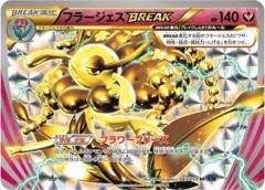 Florges-BREAK - 043/059 - Double Rare - Holo